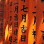 縁結びに効く東京の東京都内神社ランキング!【恋愛成就】
