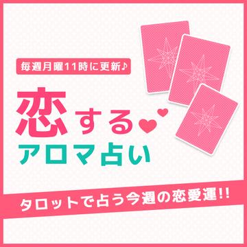 【7/8~7/14】恋するアロマ占い♡あなたの恋愛運を上げる香りは?