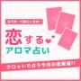 【2月】恋するアロマ占い♡あなたの恋愛運やぴったりの香りは?