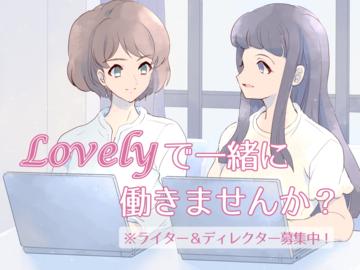 「Lovely」ライター・ディレクター・イラストレーター募集!