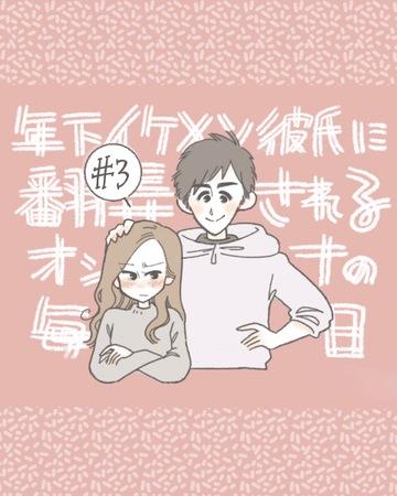 年下イケメン彼氏に翻弄されるオンナの毎日#3【Lovely漫画】