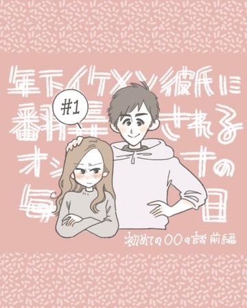 年下イケメン彼氏に翻弄されるオンナの毎日#1【Lovely漫画】