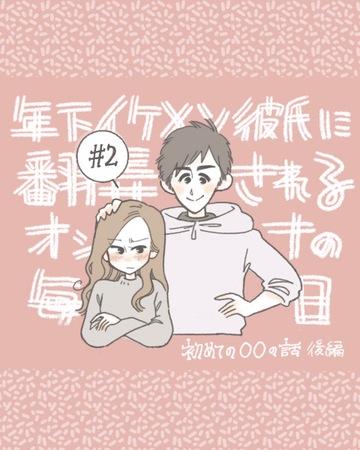 年下イケメン彼氏に翻弄されるオンナの毎日#2【Lovely漫画】