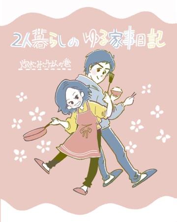 2人暮らしのゆる家事日記~炊き込みご飯の巻~【連載】【Lovely漫画】