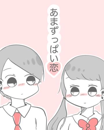 あまずっぱい恋【Lovely漫画】