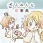 ざんねんな恋辞典【Lovely漫画】