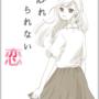 忘れられない恋【Lovely漫画】