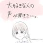 大好きな人の声が聞きたい。【Lovely漫画】