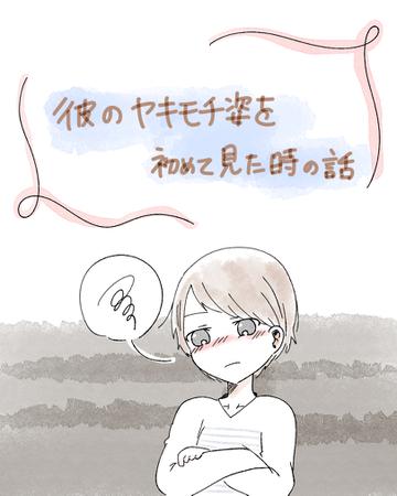 彼のヤキモチ姿を初めて見た時の話【Lovely漫画】