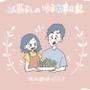 2人暮らしのゆる家事日記~再生栽培のススメ~【連載】【Lovely漫画】