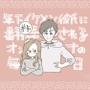 年下イケメン彼氏に翻弄されるオンナの毎日#4【Lovely漫画】