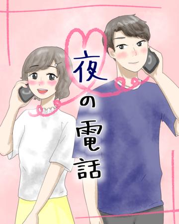 夜の電話【Lovely漫画】