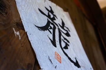 自分を漢字1文字で表すと?|就活時の回答例をご紹介!イメージ・性格別