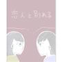 恋人と別れる【Lovely漫画】