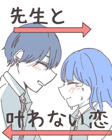 先生と叶わない恋【Lovely漫画】