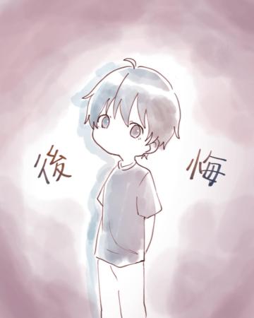 後悔【Lovely漫画】