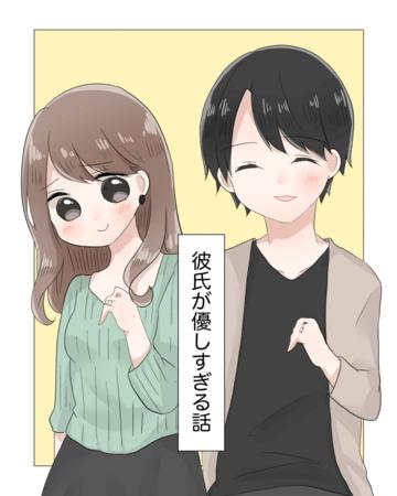 彼氏が優しすぎる話【Lovely漫画】