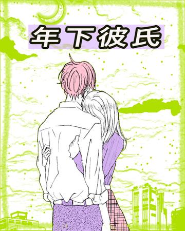 年下彼氏【Lovely漫画】