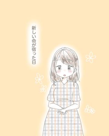 新しい命が宿った日【Lovely漫画】