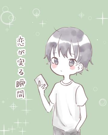 恋が実る瞬間【Lovely漫画】