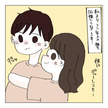 ツンツン年上彼氏のふいなデレがたまりません♡【Lovely漫画】
