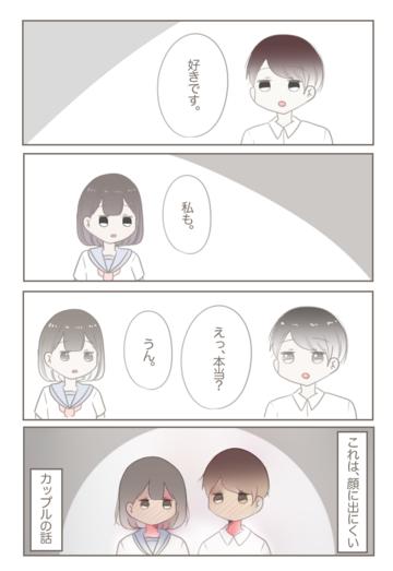 顔に出にくいカップルの話【Lovely漫画】