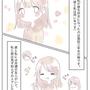 2年越しの恋【Lovely漫画】