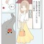 最高のドライブ【Lovely漫画】