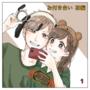 お付き合い編 1【magari漫画】