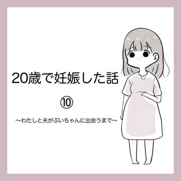 20歳で妊娠した話10【azusa】