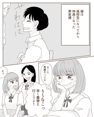 思わせぶりな彼【Lovely漫画】