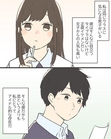 席替えの奇跡【Lovely漫画】