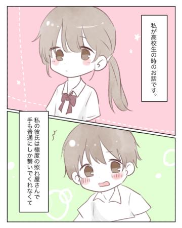 照れ屋さんな彼氏【Lovely漫画】