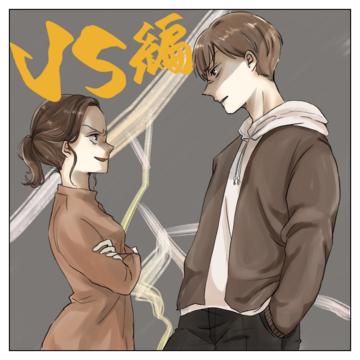 VS編 1【magari漫画】