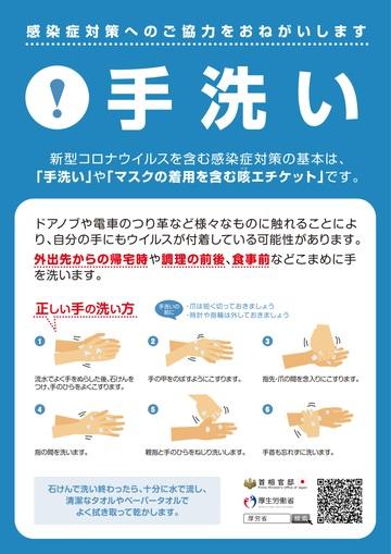 正しい手洗い・爪のお手入れを今こそチェック!感染症対策に役立てよう