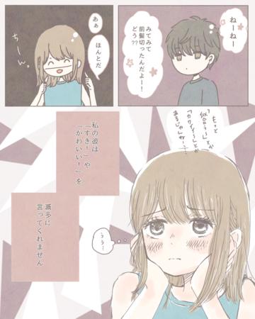 愛情表現のやり方【Lovely漫画】