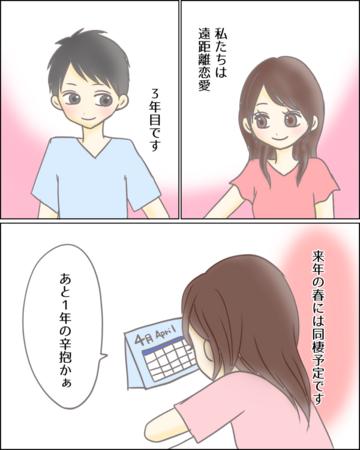 ポケットからキュンです♡【Lovely漫画】