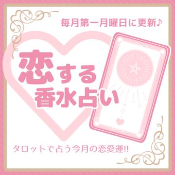 【10月】恋する香水占い♡あなたの恋愛運や今月ぴったりの香りは?