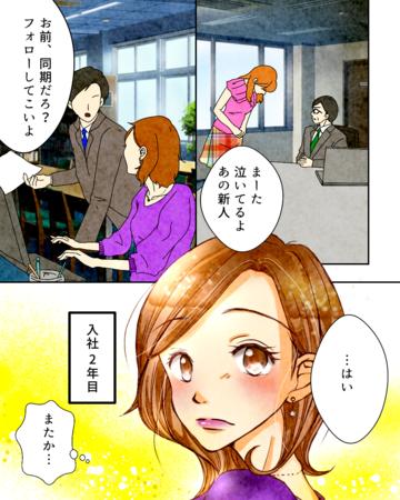 今は崩したくない職場の先輩と後輩という関係【Lovely漫画】