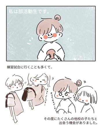 1週間の片思い【Lovely漫画】