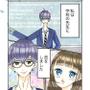 卒業まで待っててください【Lovely漫画】