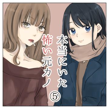 本当にいた怖い元カノ 5【magari漫画】