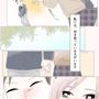 謝り足りない「ごめんね」【Lovely漫画】