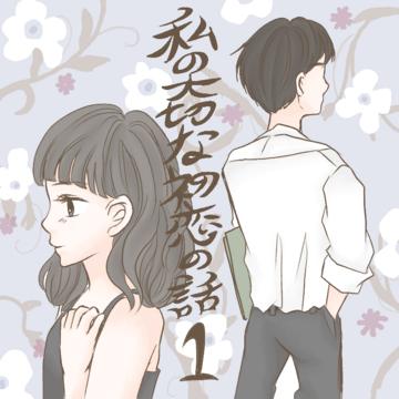 私の大切な初恋の話①【Lovely漫画】