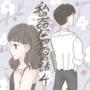 私の大切な初恋の話④【Lovely漫画】