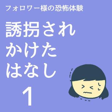 誘拐されかけたはなし1【稲漫画】