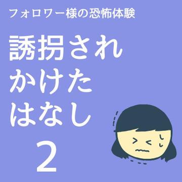 誘拐されかけたはなし2【稲漫画】