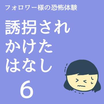 誘拐されかけたはなし6【稲漫画】