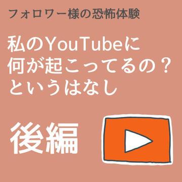私のYouTubeに何が起こってるの?というはなし~後編~【稲漫画】