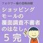 ショッピングモールの覆面調査不審者のはなし5(完)【稲漫画】